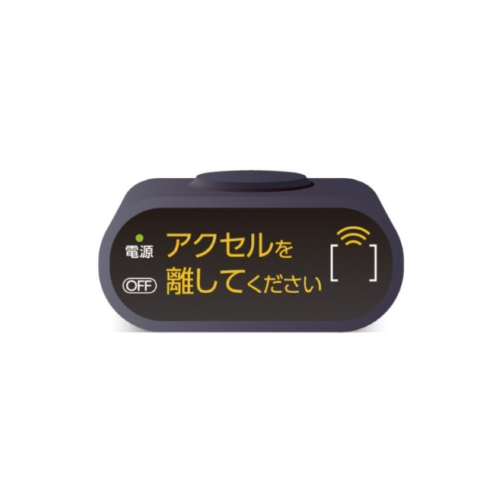 SUBARUが、後付け「ペダル踏み間違い時加速抑制装置」を発売