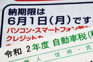 給付金より先に来た…今年も納期限直前! 日本の自動車税はこのままでいいのか
