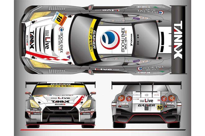 スーパーGT:GAINER、2020年も2台のニッサンGT-RニスモGT3で王座狙う。10号車は車名変更