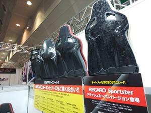 トライアル、レカロシートのオリジナル仕様にクラッシュカーボンを新設定!【大阪オートメッセ2020】
