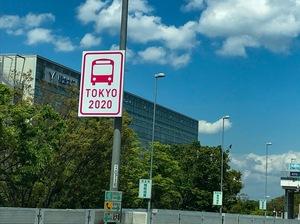 首都高で見かける「TOKYO2020」の標識には何の意味がある?
