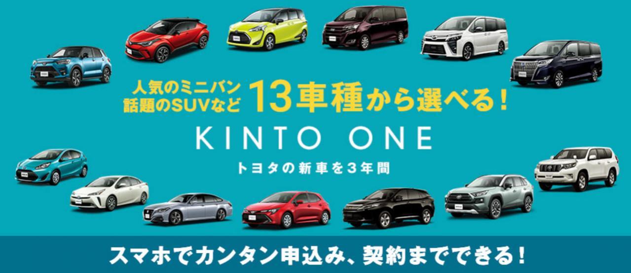 パッソなら月額3万2780円から乗れる! トヨタのサブスクリプションサービス「KINTO ONE」に16車種が新たに追加!
