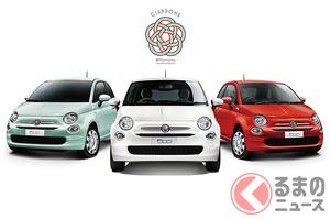 超絶お洒落! ニッポンとイタリアをつなぐ「フィアット500」の限定モデル登場
