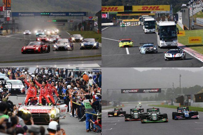 主要4レースをお得に観戦。富士スピードウェイ『ワールドチェカパス2020』を2月13日より発売