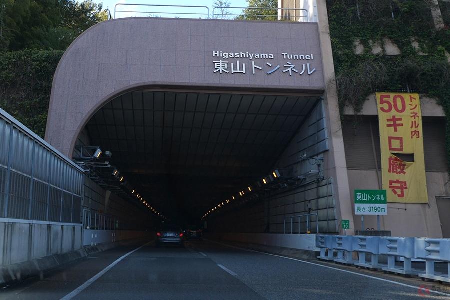 移動式オービス速度取締を高速道路のトンネル内で初の実施 探知機でも察知できず