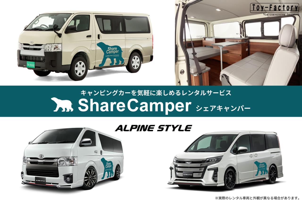 【まずは車中泊を体験してみません!?】24時間1万7000円~で都内からキャンピングカー旅を気軽に楽しむ