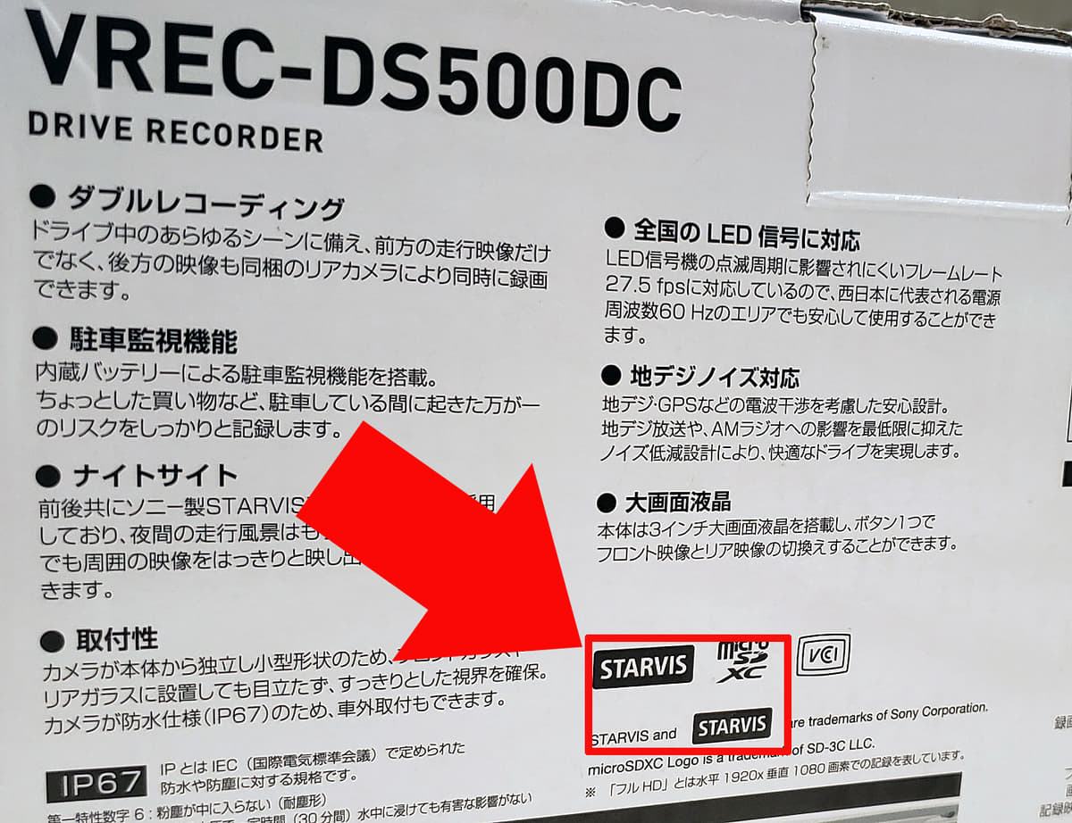 ドライブレコーダーで注目の機能「スタービス」って何? 本当に必要なのか?