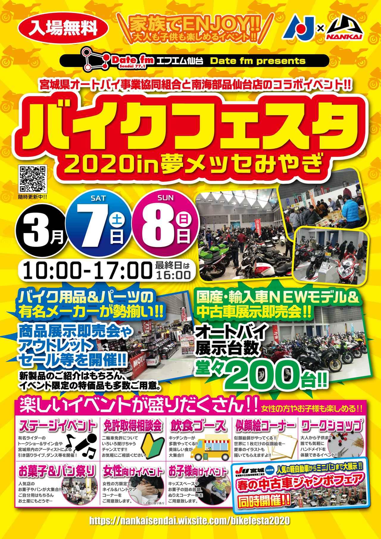 「バイクフェスタ2020 in 夢メッセみやぎ」が3月7日・8日に開催! 車両の展示即売会や用品のアウトレットセールもあり!