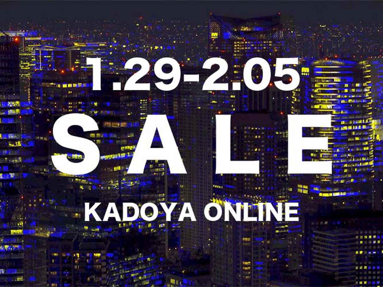 「KADOYA ONLINE LAST SALE」が1月29日(水)18時から2月5日(水)24時まで開催されます!