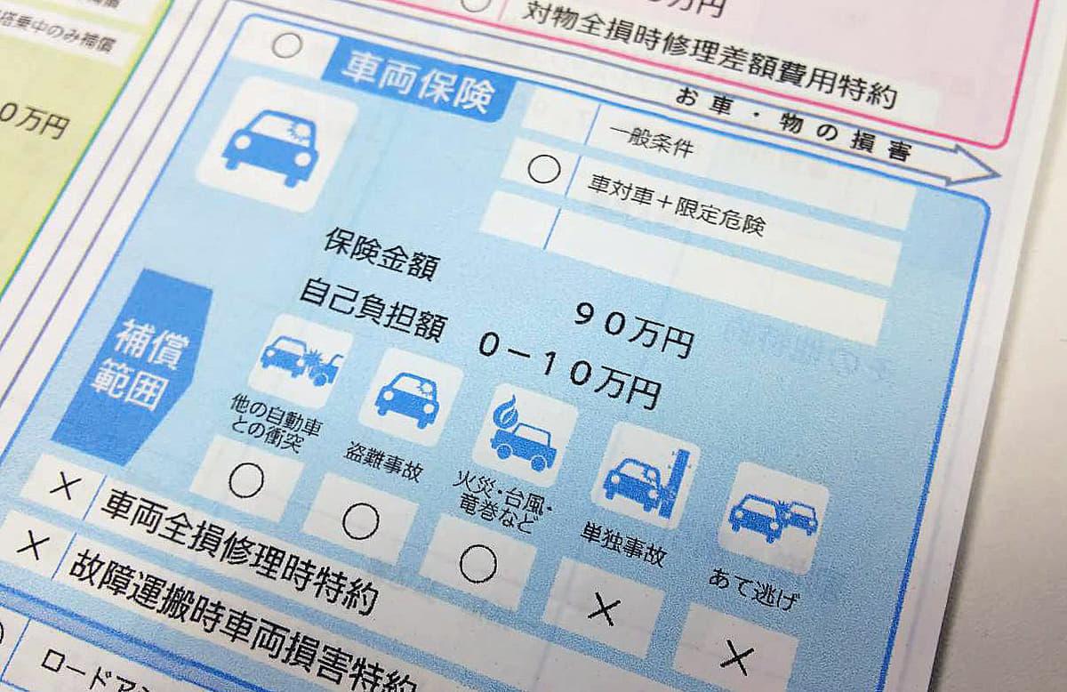 運転が上手ければ「車両保険」は不要? 災害大国ニッポンだからこそ必要なワケ
