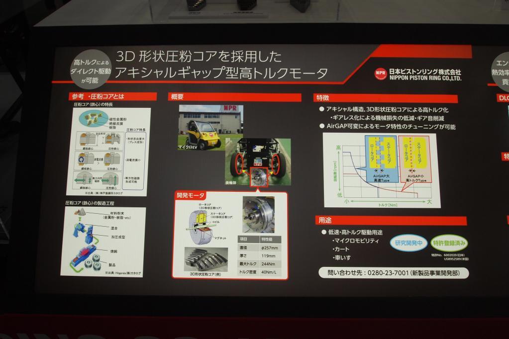 日本ピストンリング:コアテクノロジの焼結技術を活用したマイクロEV向けモーターを試作