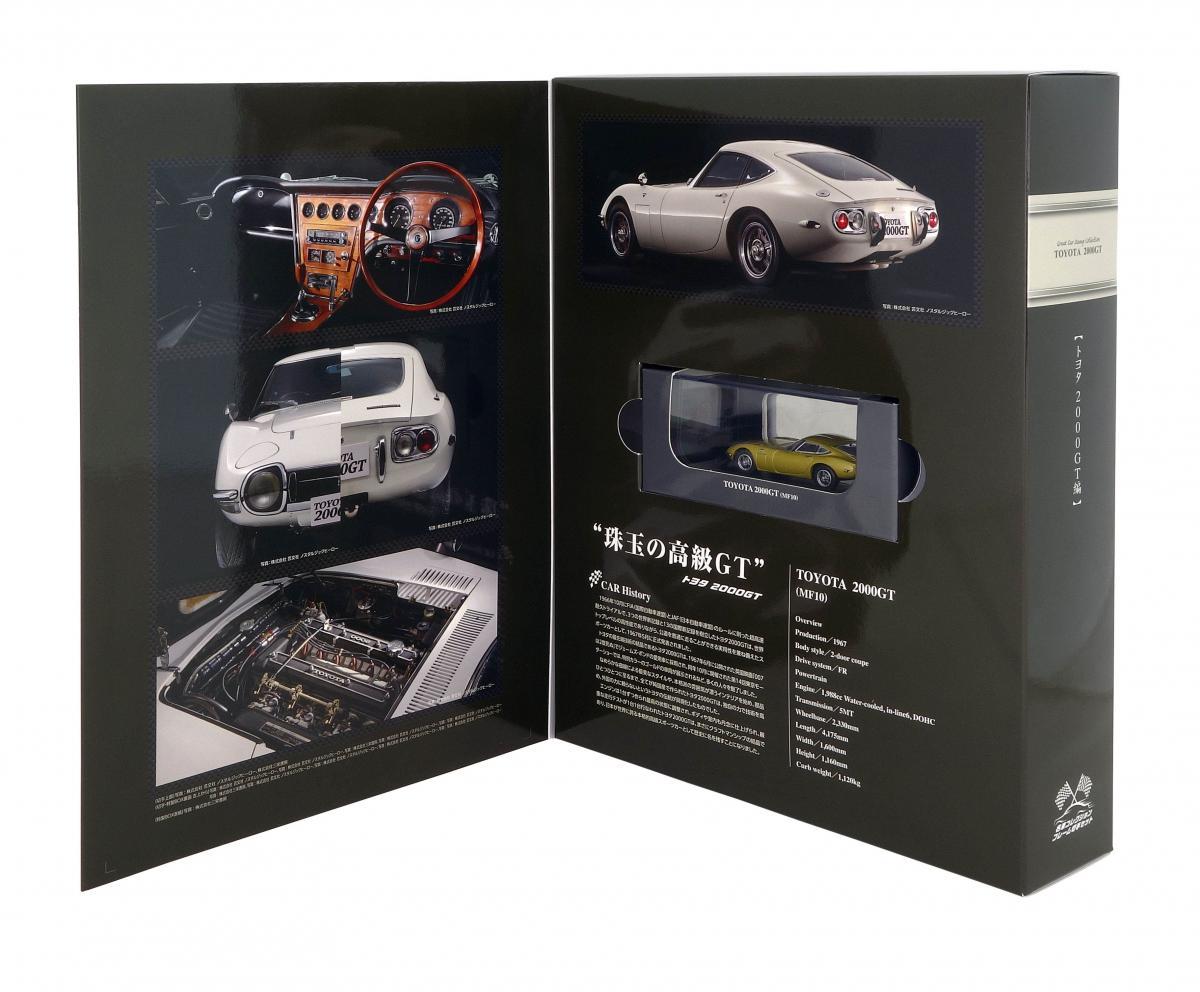 郵便局で買える! 京商製トヨタ2000GTのミニカー付き切手が数量限定で発売