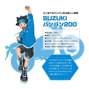【バイク擬人化漫画】ニーゴーマン! 第11話スズキ バンバン200:元気の秘訣は大きなお靴!