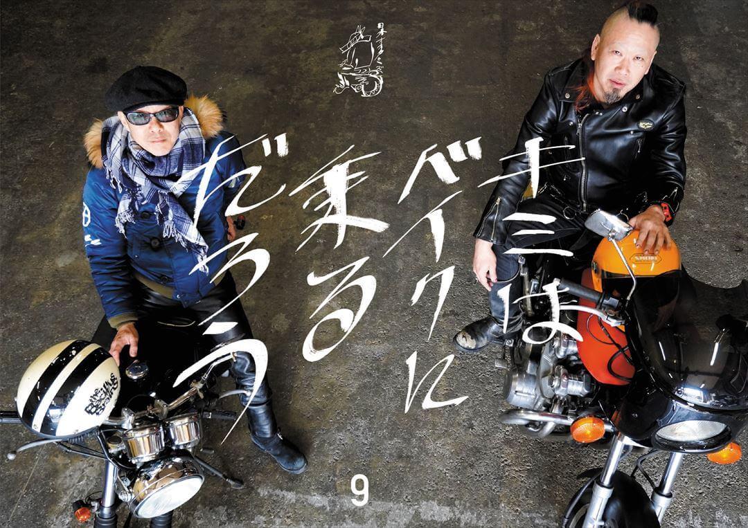 バイクよりバイクに乗っているオーナーに主眼をおいて紹介する『君はバイクに乗るだろう』最新第9号【新書紹介】