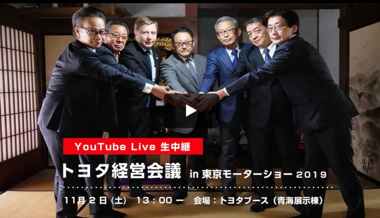 トヨタブースで11月2日に「トヨタ経営会議」を開催! YouTube によるLive生中継も【東京モーターショー2019】