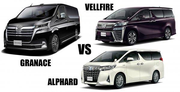 【検証】大きすぎるグランエースはアルファード/ヴェルファイアの上級車種として君臨するのか?