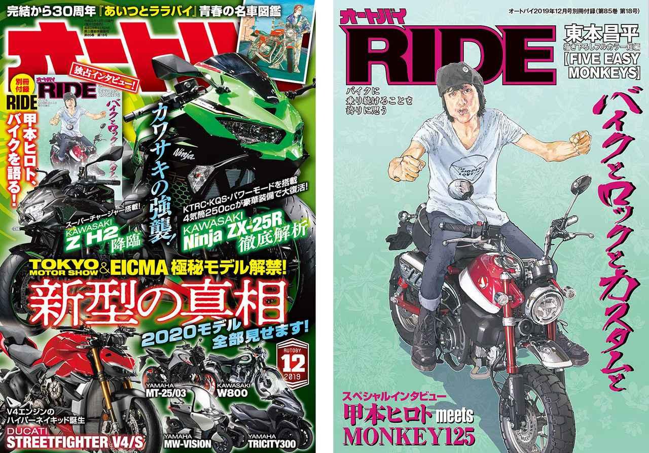 『オートバイ』12月号は2020-2021新型バイク大特集! 別冊付録「RIDE」の表紙は〈ザ・クロマニヨンズ〉の甲本ヒロトさん!!