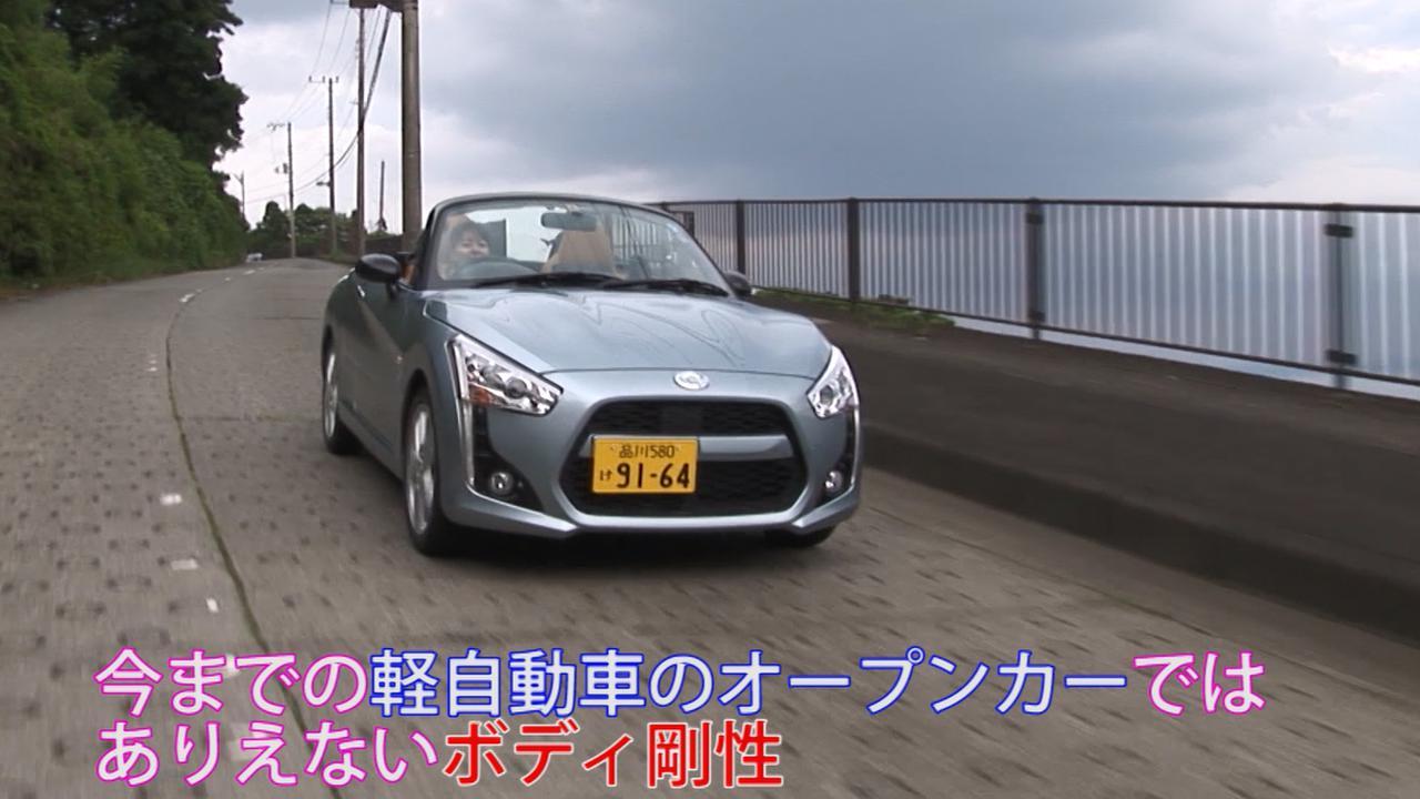 【動画】竹岡 圭のクルマdeムービー「ダイハツ コペン」(2014年8月放映)
