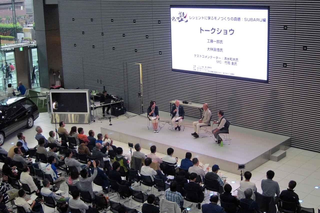 【イベント】クルマ塾が開催する「レジェンドに学ぶモノづくりの真髄セミナー」第3回のスバル編を開催!