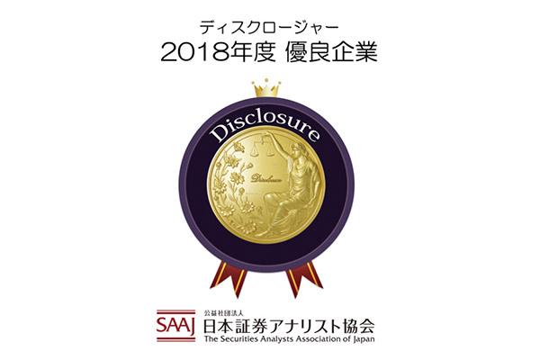 スバル、2018年度ディスクロージャー優良企業に選定 5回連続第1位を受賞