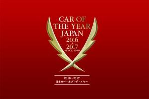 第37回 日本カー・オブ・ザ・イヤー ノミネート車発表