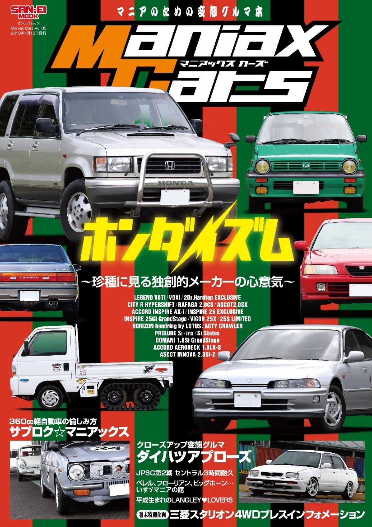 11月30日『ManiaxCars』発売、第3弾はホンダ特集