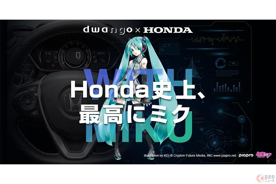 「Honda史上最高にミク」!? ホンダが初音ミクのアプリ「osoba」開発 クルマに新たなサービス1月から開始