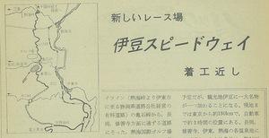 鈴鹿に続けと建設…でも幻に終わったサーキット「伊豆スピードウェイ」をご存知か【東京オリンピック1964年特集Vol.9】