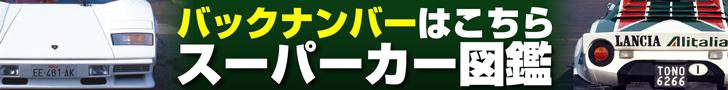 【真夏のスーパーカー特集11】ランボルギーニ ウラッコは異色の4人乗りスーパーカー