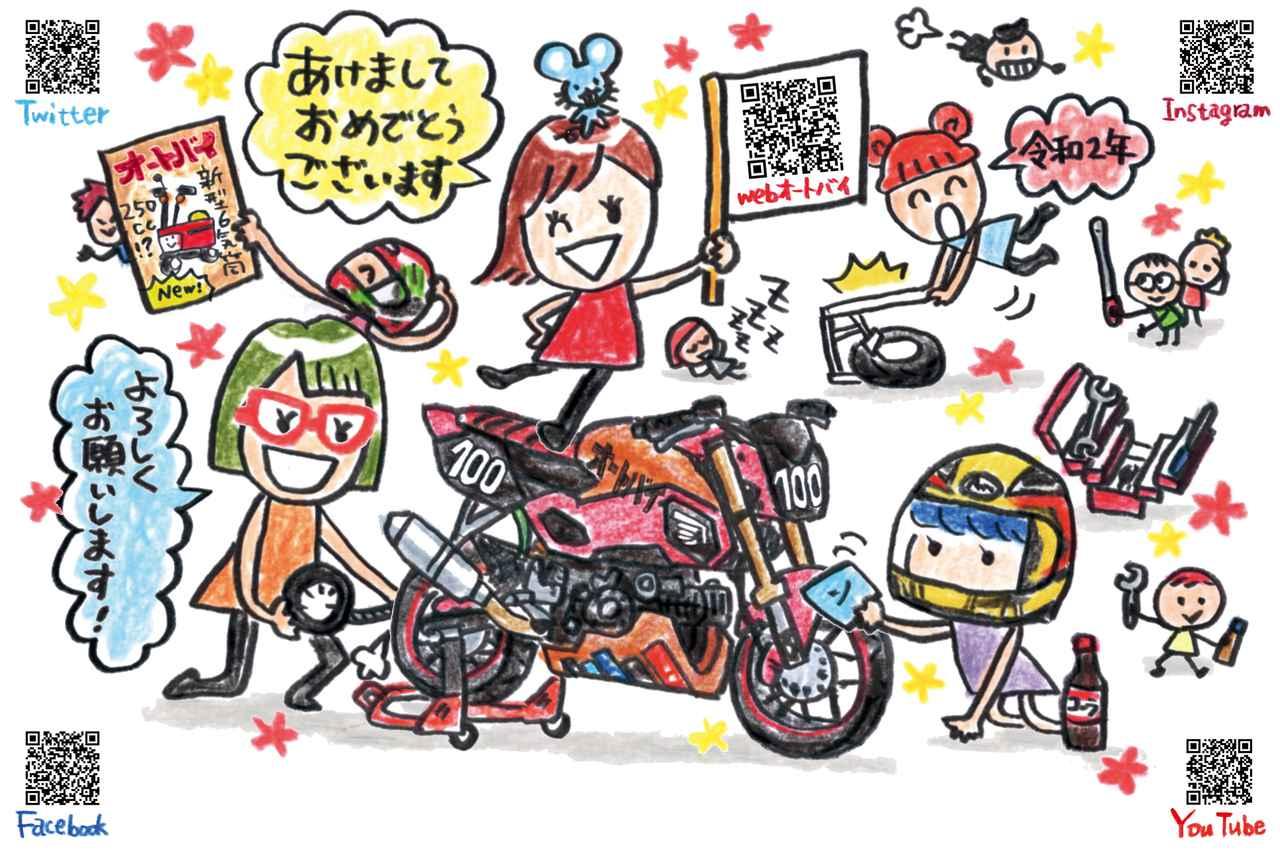 オートバイ web