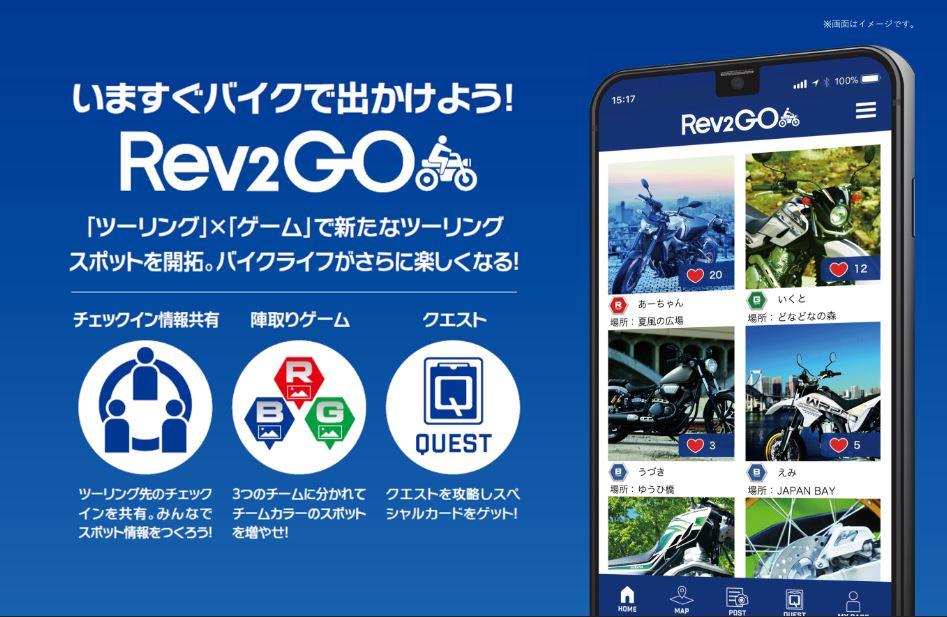 まさにバイク版のポケモンGO!? スマホで楽しむツーリング✖︎ゲームアプリ「Rev2GO」の配信が開始!