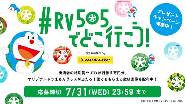 Twitterやインスタで参加! ダンロップ「エナセーブ RV505」発売記念キャンペーンで5万円の旅行券が当たる!