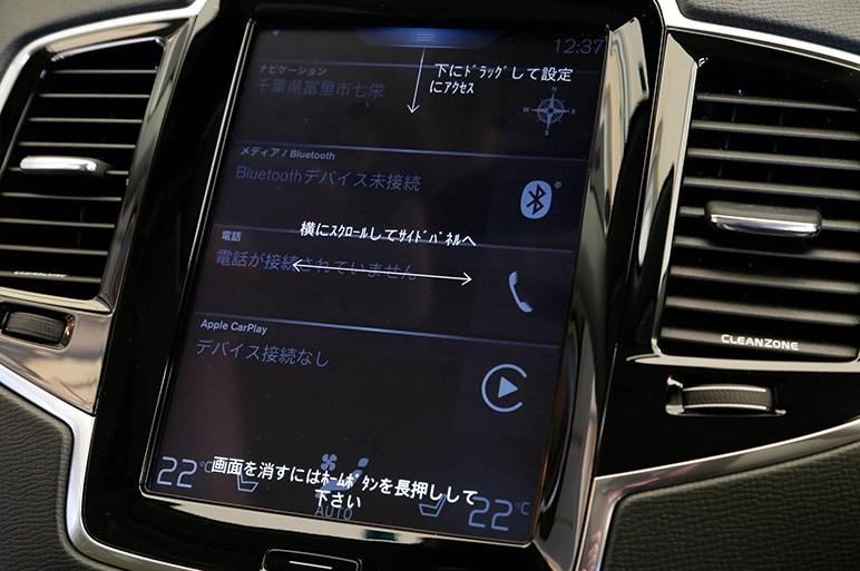 新世代ボルボの第一弾「新型XC90」に試乗。先代オーナーが進化を語る