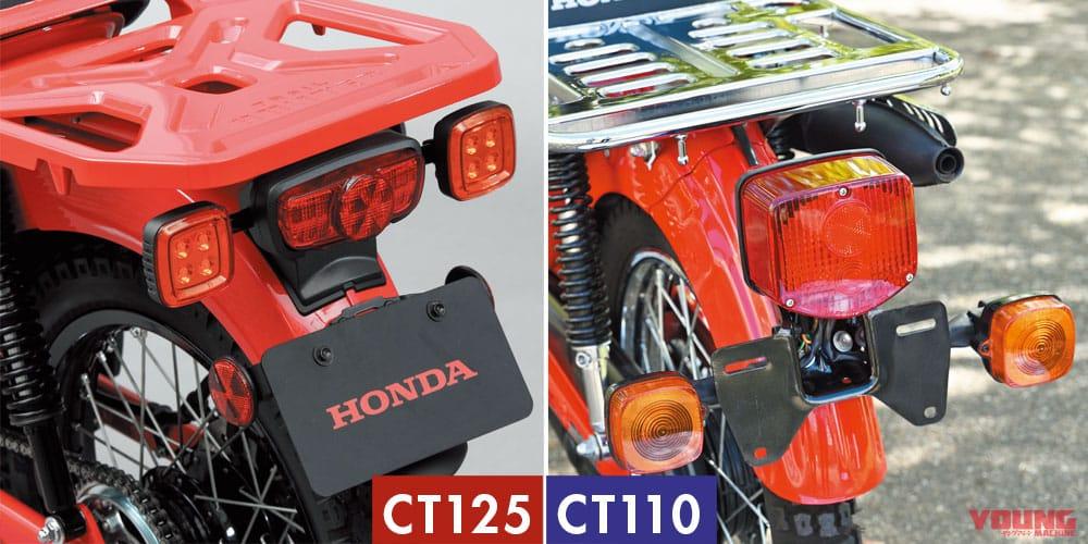 """'20ホンダ新型CT125の機能美は旧型と共通【CT110″ハンターカブ""""新旧徹底比較】"""