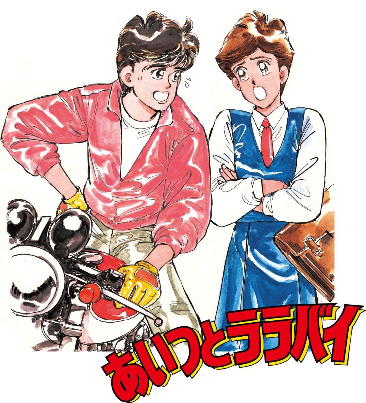 楠みちはる〈僕のバイク道・漫画道〉第14回「メモを残してバッくれる」/『あいつとララバイ』完結30周年記念企画