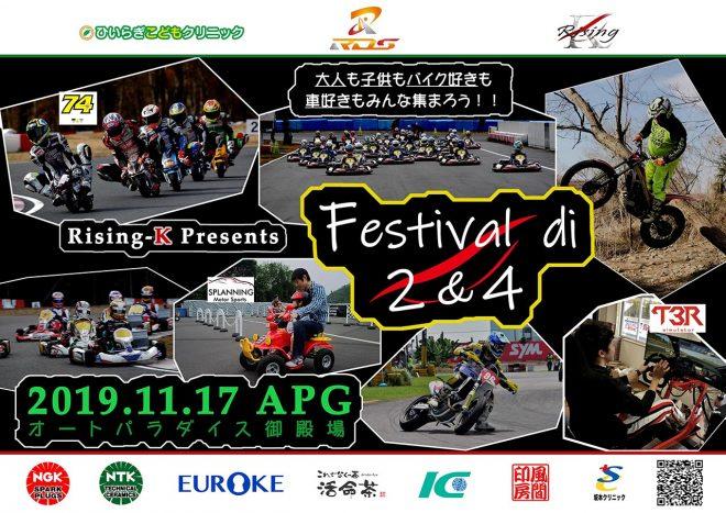 今年も開催! 平手晃平が手がける夢のイベント『Festival di 2&4』は11月17日にAPGで