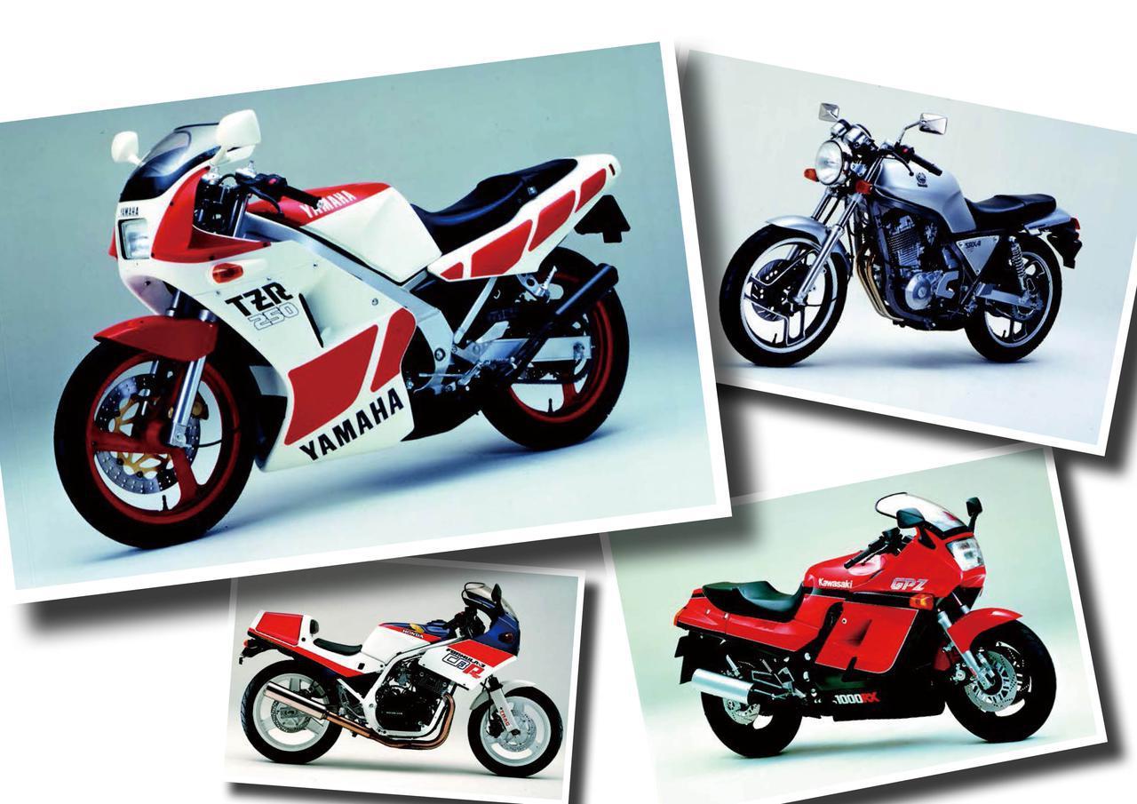 TZR250やSRX400、セロー225などヤマハの名車が勢揃い!【日本バイク100年史 Vol.036】(1985-1986年)<Webアルバム>