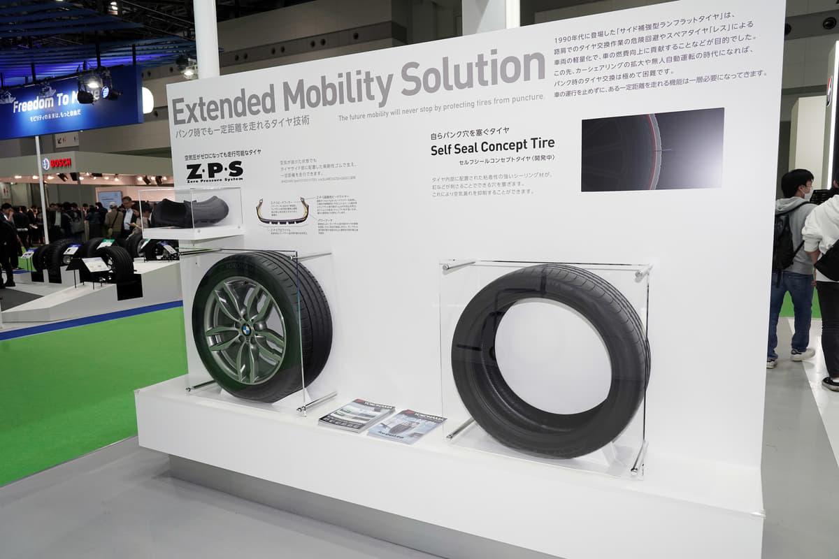 パンク自動修復、エアレス、空力効果…… 進化するタイヤたち