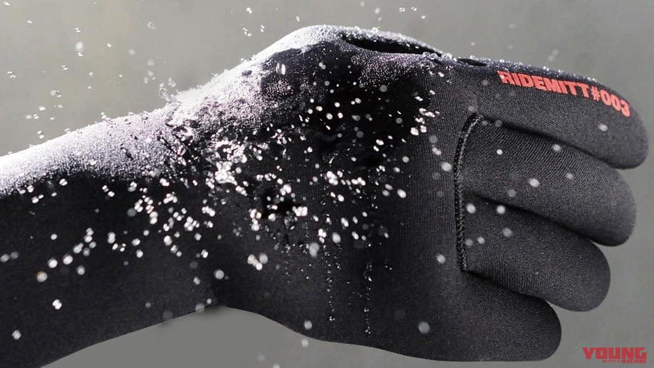 旅プロが指南する雨対策のノウハウ#3:グローブ・カバー【防水性&操作性重視】
