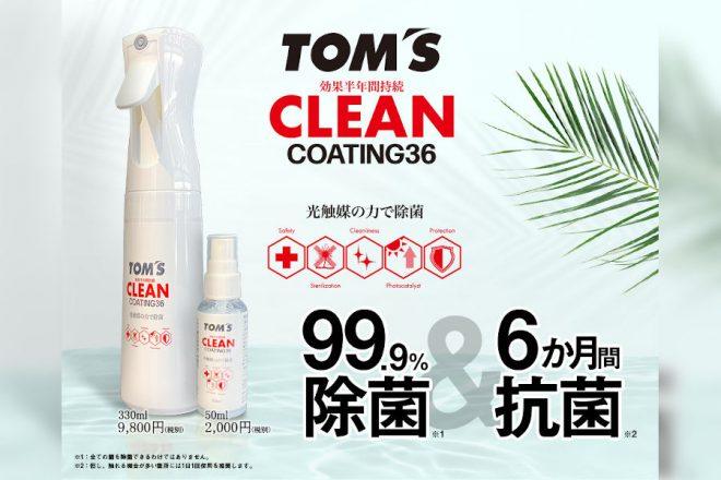 トムスの除菌スプレー『TOM'Sクリーンコーティング36』に、携帯に便利なミニボトル版が登場