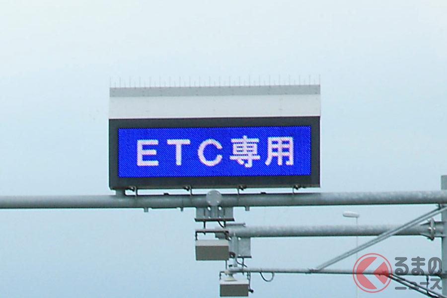 どうなる? 高速道の完全ETC化でクレカ無い人は利用不可!? ETCカード無くても通行出来る方法とは