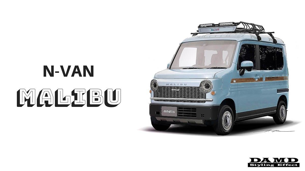 【SCOOP!!】今度はN-VAN!! ダムドの最新カスタム提案は東京オートサロン2020でお披露目!