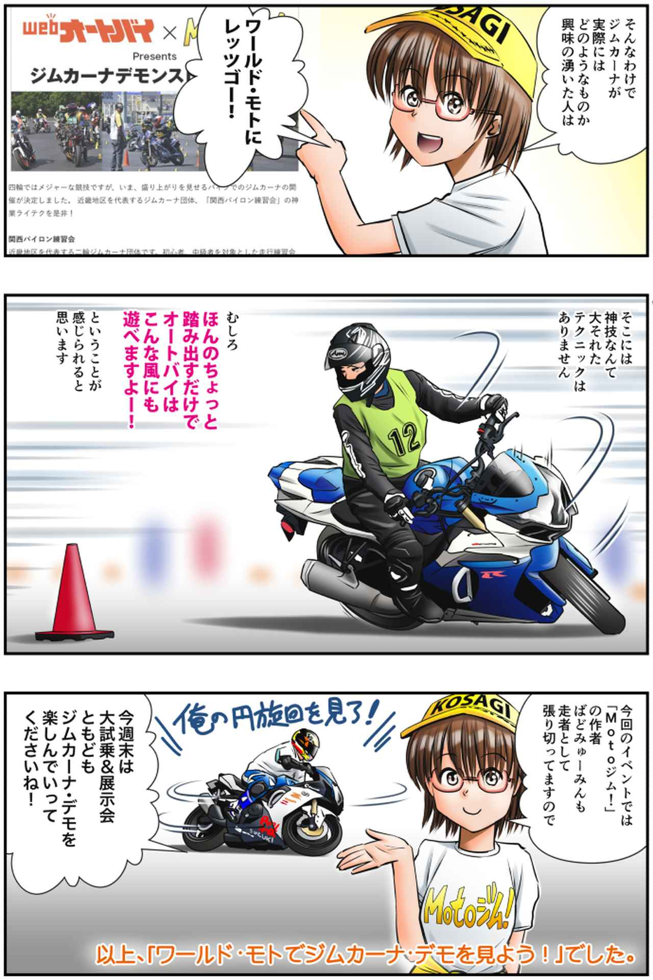 <Motoジム!>10月27日の「ワールドモト」で開催される「ジムカーナデモンストレーション」を漫画で紹介!