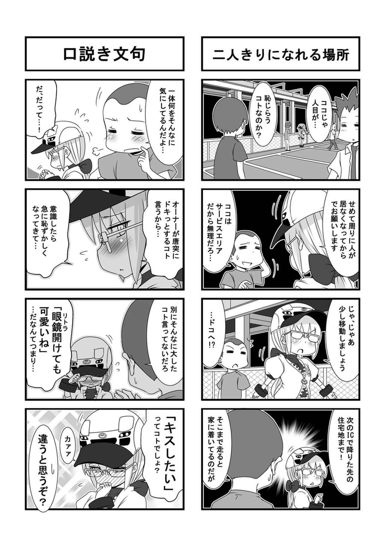 ウチクル!?第37話「マツダ RX-7(FD3S)がこんなに可愛いわけがない!?」クルマ擬人化マンガ