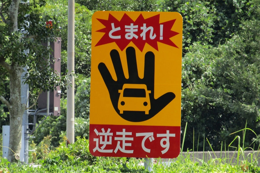 国や警察、自動車メーカーまで さまざまな方法で取り組む「逆走問題」とは