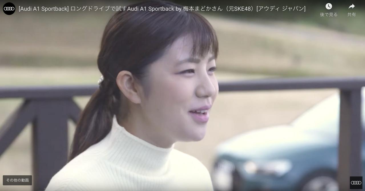 元SKE48の「梅本まどか」がアウディの新型「A1スポーツバック」に試乗! アウディジャパンが動画を公開