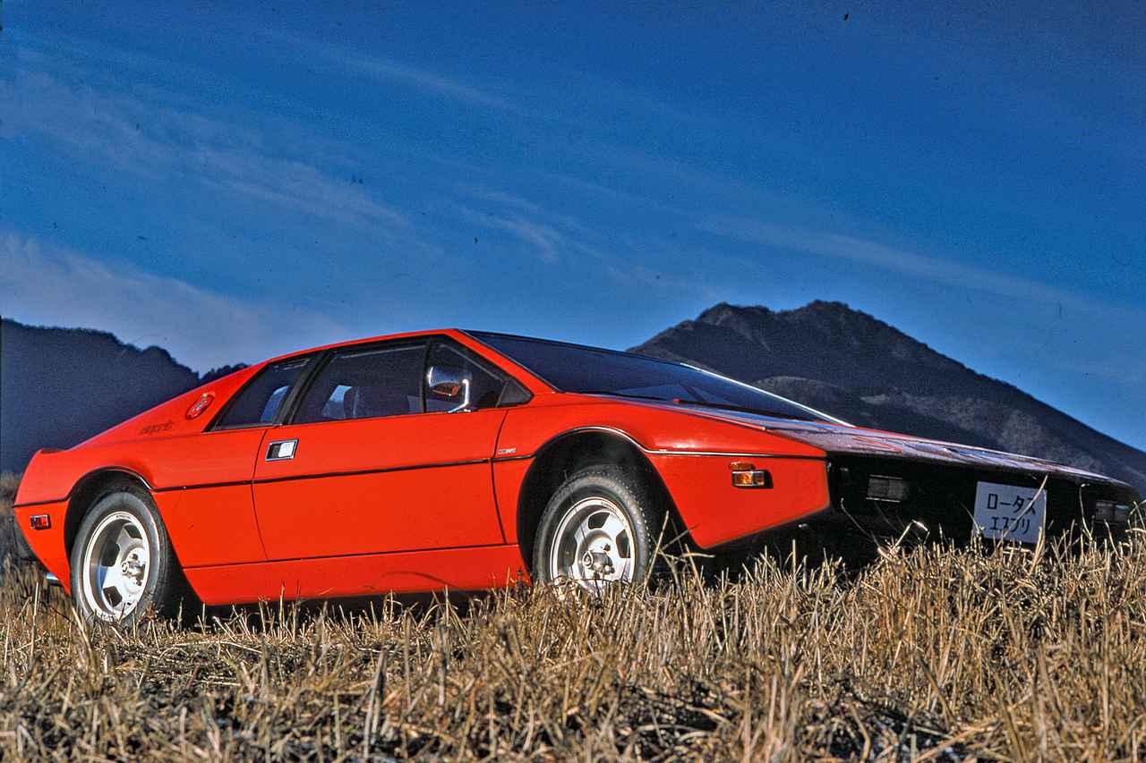 【スーパーカー年代記 025】エスプリはジウジアーロのボディをまとった最後のチャップマン謹製ロータスだった