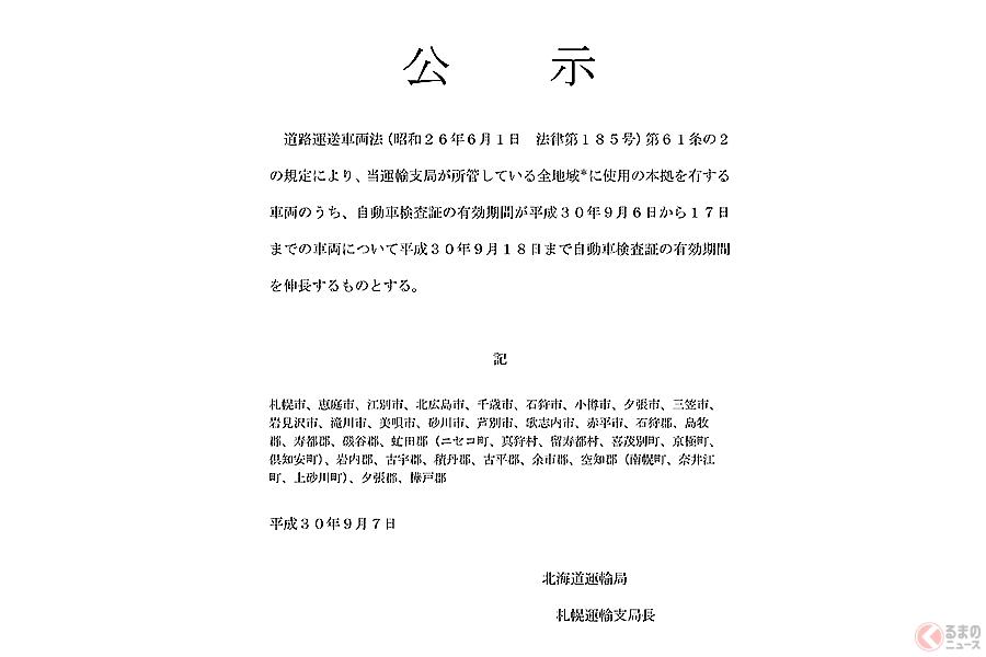 国土交通省は『平成30年北海道胆振東部地震』の被災地域で車検有効期間を再伸長と発表
