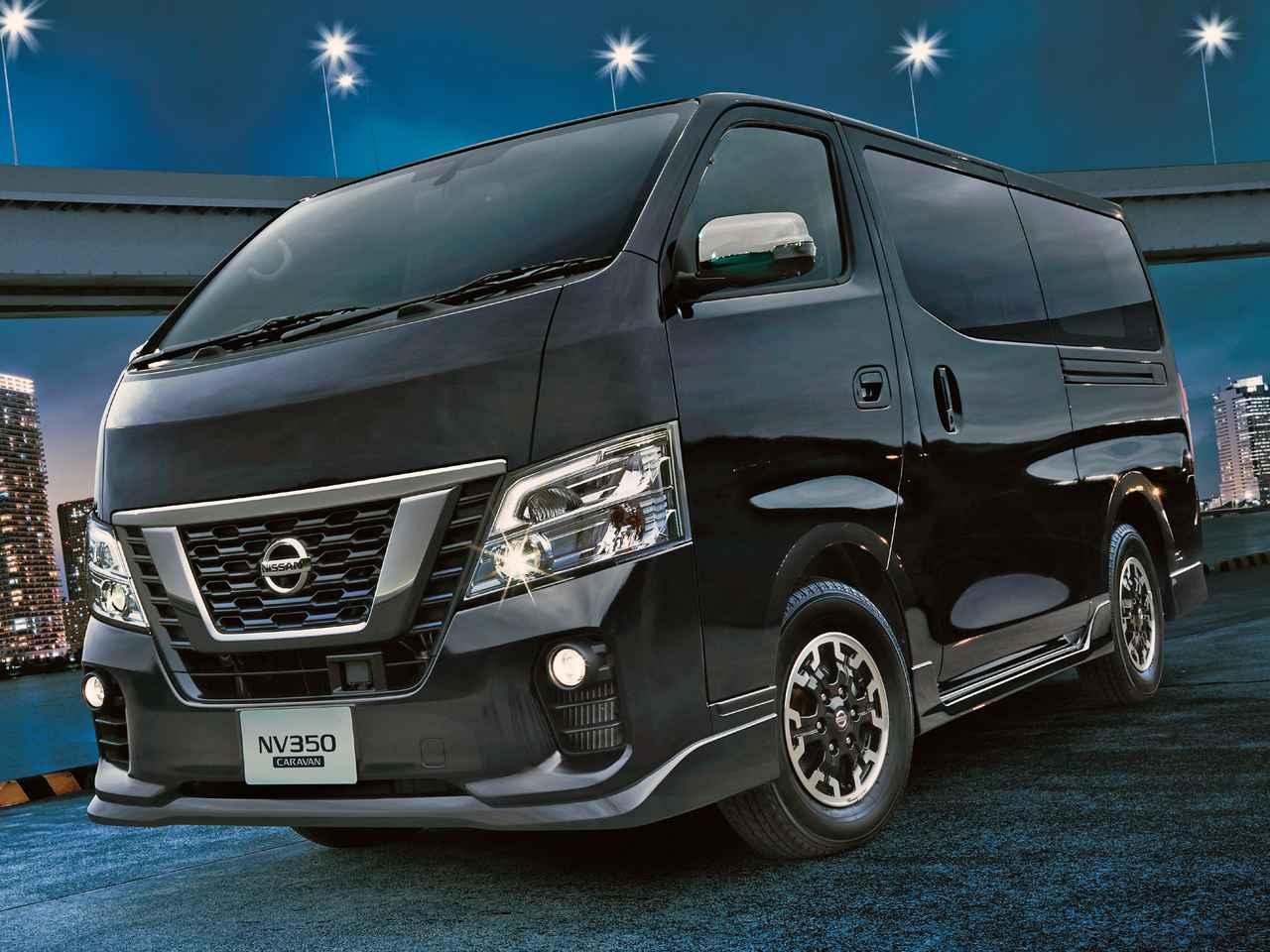 日産 NV350キャラバンの特別仕様車「プレミアム GX アーバンクロム」を発売
