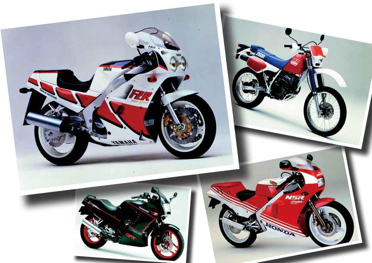 「NSR250R」「TZR250R」が登場し、レーサーレプリカブームが更に加速した時代!【日本バイク100年史 Vol.039】(1986-1987年)<Webアルバム>